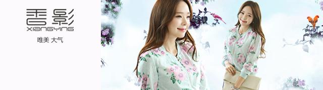 香影xiangying女装专场