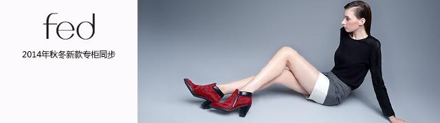 FED女鞋专场
