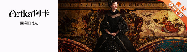 Artka娅蓊系列女装专场