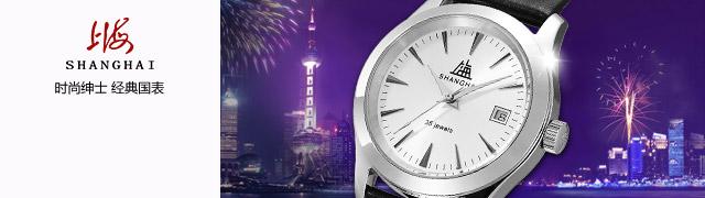 上海手表专场