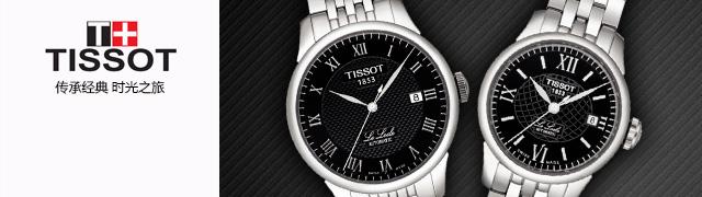 天梭Tissot手表专场