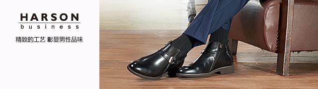 哈森集团品牌男鞋混合专场