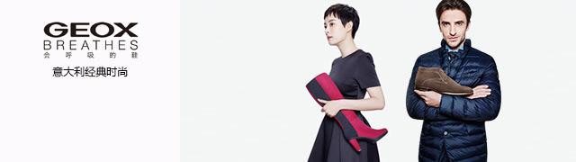 健乐士GEOX男女鞋混合专场