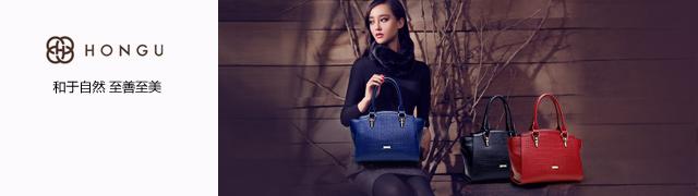 红谷HONGU集团时尚箱包专场