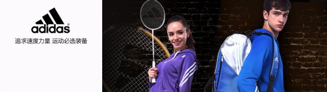 阿迪达斯adidas羽毛球运动专场