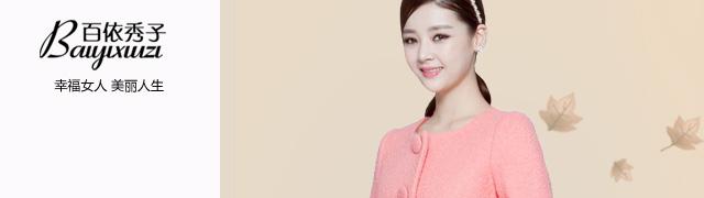百依秀子Baiyixiuzi女装专场