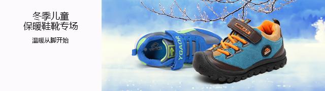 冬季儿童保暖鞋靴专场