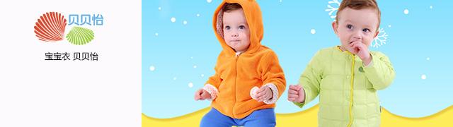 贝贝怡Bornbay婴幼童服饰专场