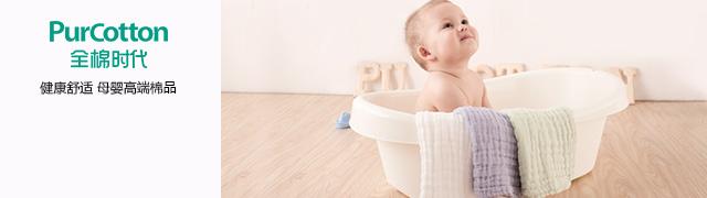 全棉时代PurCotton母婴用品专场