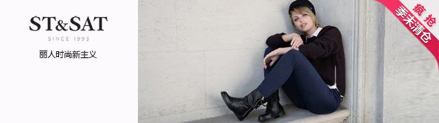 星期六集团品牌女鞋混合专场