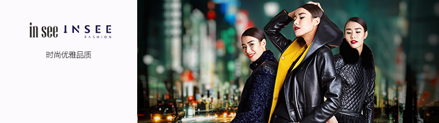 in see&INSEE FASHION女装皮衣专场