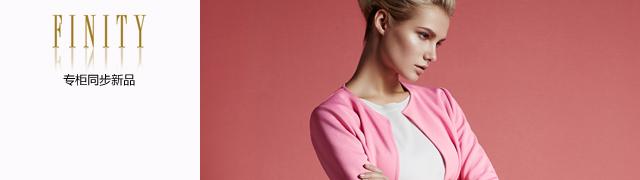 菲妮迪FINITY专柜同步新品女装专场