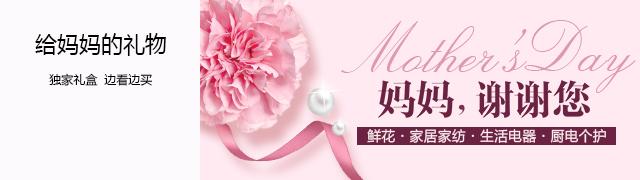 母亲节-给最爱的她